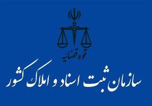 تکلیف مجلس به سازمان ثبت اسناد برای برگزاری آزمون سالانه