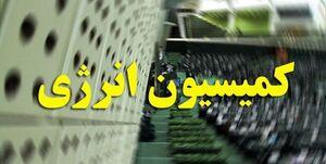 کمیسیون انرژی درباره سوءمدیریتها در پالایشگاه ستاره خلیج فارس تصمیم میگیرد