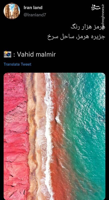 جزیره هزار رنگ ایران در قاب دوربین
