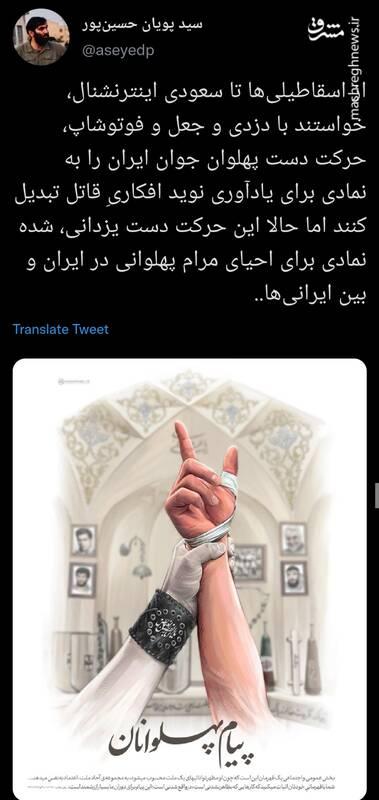 این حرکت دست حسن یزدانی نماد چیه؟ +عکس