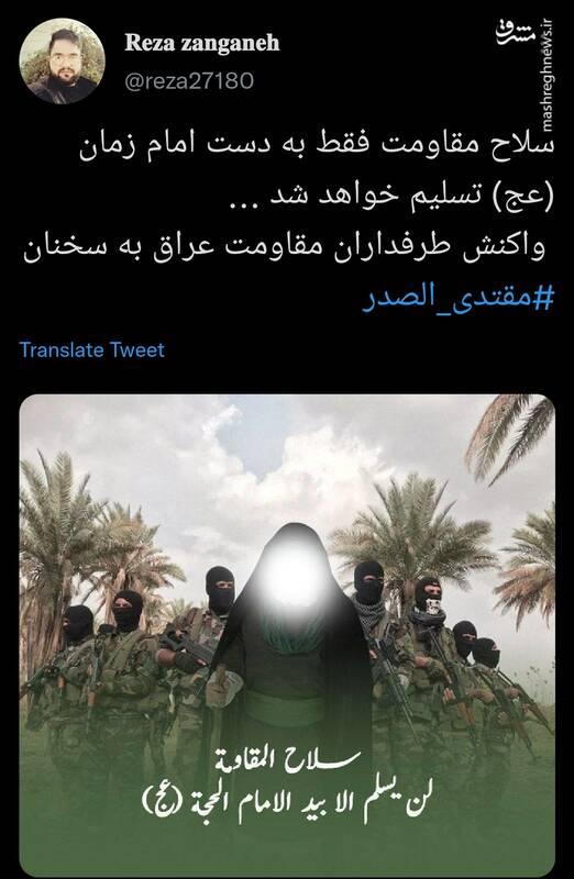 واکنش طرفداران مقاومت عراق به سخنان مقتدی صدر