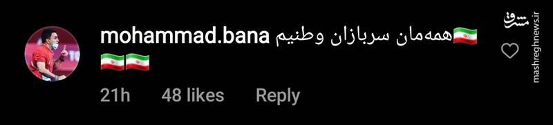 انتشار کامنت محمد بنا در پست اینستاگرام سایت رهبر انقلاب