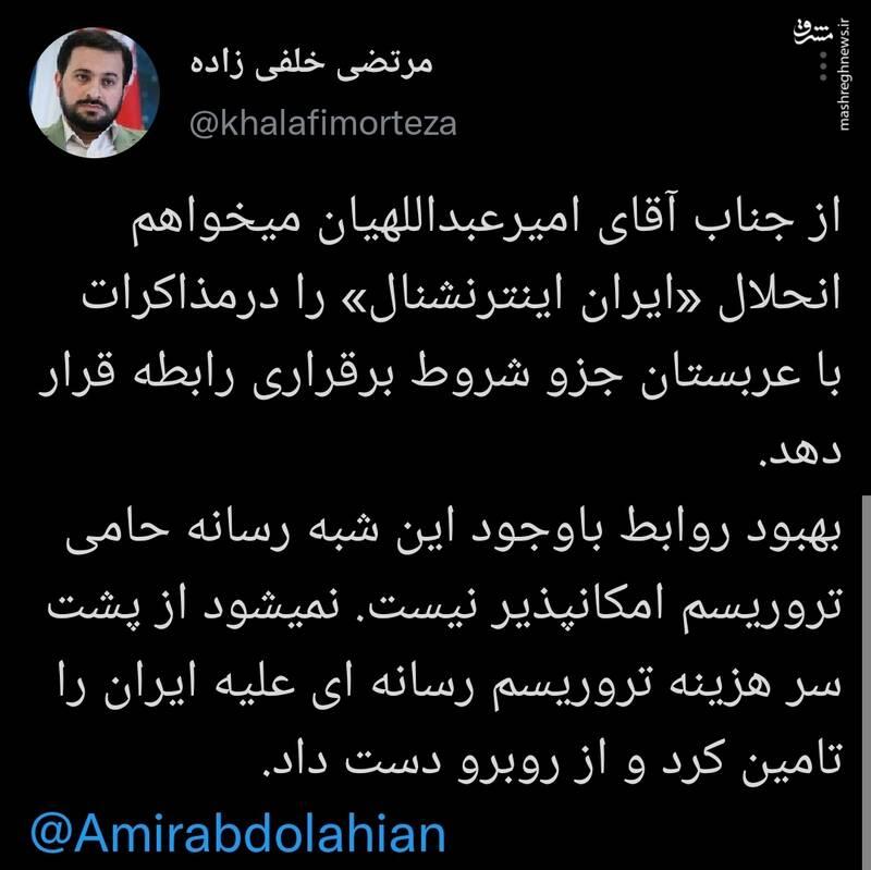 انحلال ایران اینترنشنال پیش شرط رابطه با عربستان باشد