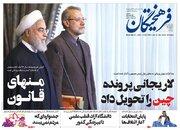 عکس/ صفحه نخست روزنامههای چهارشنبه ۲۱ مهر