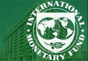 پیش بینی صندوق بینالمللی پول از رشد اقتصادی چین