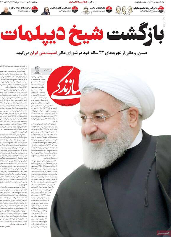روحانی «شیخ دیپلمات» است که به دنبال وحدت ملی است/ مدیریت و تدبیر مهمتر از سادهزیستی و مردمی بودن است