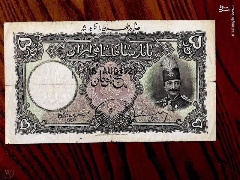 """نام """"ایران"""" و """"PERSIA"""" بر روی اسکناسهای دوران قاجار +عکس"""