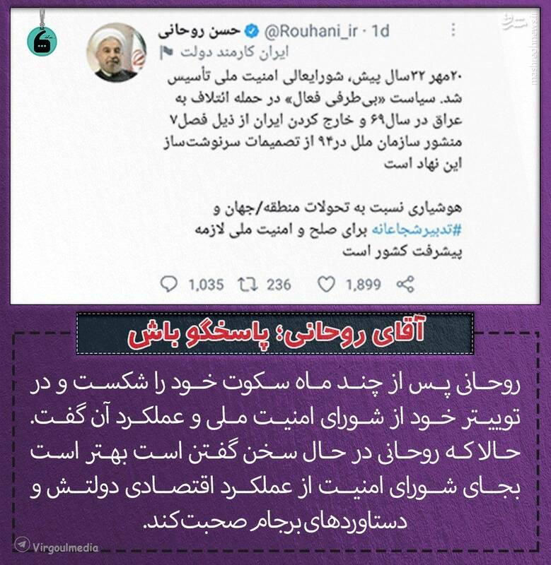 آقای روحانی؛ پاسخگو باش
