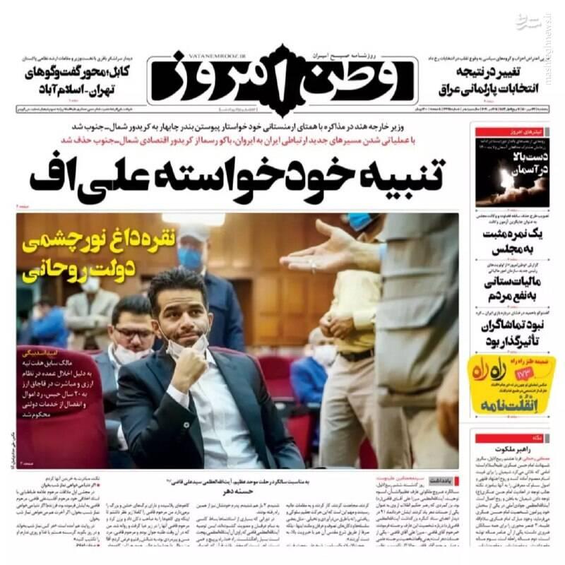 عکس/ نقرهداغ نورچشمی دولت روحانی