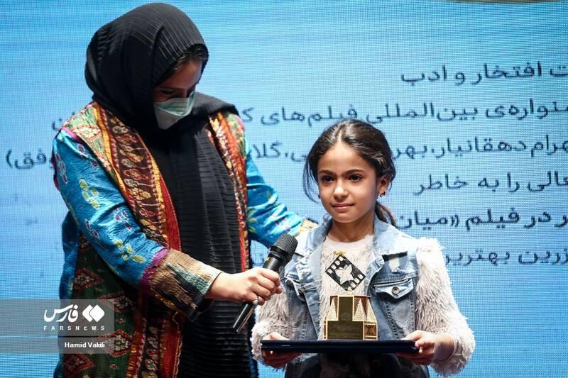 تجلیل از برترین بازیگر  جشنواره فیلم های کودکان و نوجوانان-  بنیاد سینمایی فارابی