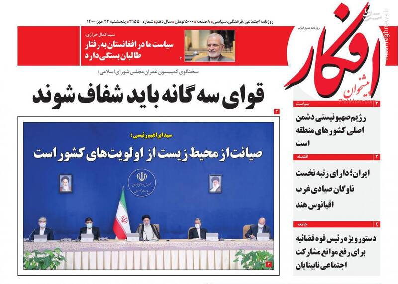 عکس/ صفحه نخست روزنامههای پنجشنبه ۲۲ مهر