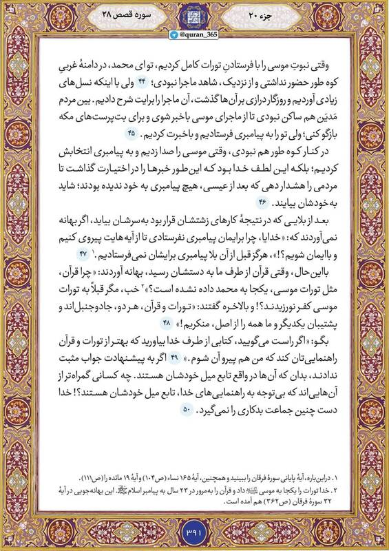 """شروع صبح با """"قرآن کریم""""؛ صفحه ۳۹۱+صوت"""