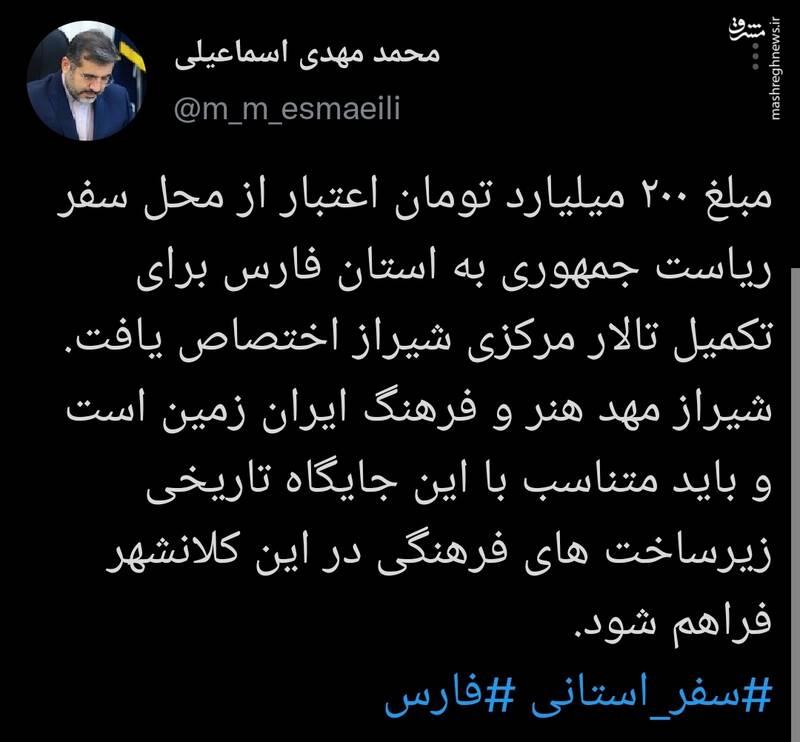 توضیح وزیر ارشاد درباره برنامه دولت برای فرهنگ و هنر شیراز