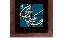 آغاز امامت امام زمان (عج) در 6 رباعی یک شاعر