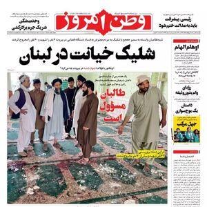 عکس/ صفحه نخست روزنامههای شنبه ۲۴ مهر