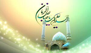 آغاز امامت امام زمان (عج) غدیری دیگر