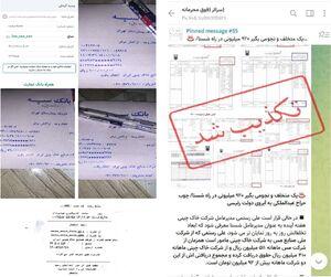 تکذیب حقوق 92 میلیونی علی رستمی / ماشین تخریب انتصابات دولت از کجا کوک میشود؟