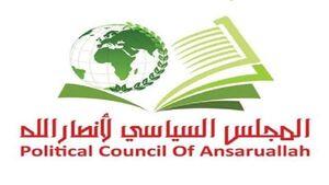 بیانیه جنبش انصار الله یمن درباره تحولات افغانستان، لبنان و سوریه