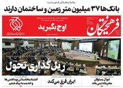 عکس/ صفحه نخست روزنامههای یکشنبه ۲۵ مهر