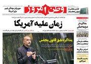 عکس/ صفحه نخست روزنامههای دوشنبه ۲۶ مهر