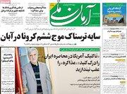 هاشمی طبا: رئیسی اگر کشور را حفظ کند هنر کرده است/ حمله حامیان «دولت محرمانهها» به مجلس انقلابی