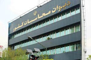 ارائه گزارش تفریغ بودجه ۹۹ استانی دیوان محاسبات به مجلس