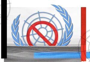 نظام تحریمهای سازمان ملل رو به فروپاشی است