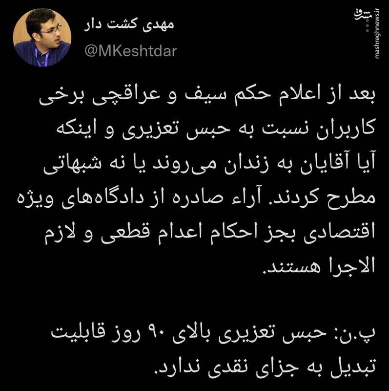 پاسخ مدیر خبرگزاری قوه قضاییه به شبهات حکم عراقچی و سیف