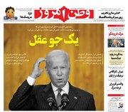 عکس/ صفحه نخست روزنامههای سهشنبه ۲۷ مهر
