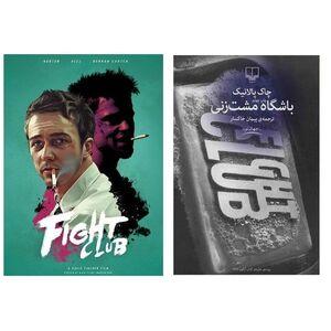 کتابهایی که نمیدانستید فیلمهای برتر تاریخ از روی آنها اقتباس شدهاند!