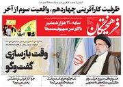 عکس/ صفحه نخست روزنامههای چهارشنبه ۲۸ مهر