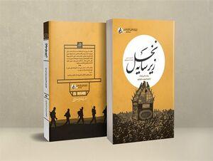 «زیر سایه نخل» منتشر شد