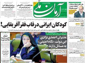 امانی: دولت رئیسی هنوز نتوانسته در زمینه اقتصادی اقدام موثری انجام بدهد/ ناراحتی اصلاح طلبان از رسیدگی به تخلفات دولت روحانی