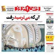عکس/ صفحه نخست روزنامههای پنجشنبه ۲۹ مهر