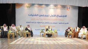 برگزاری بزرگترین کنفرانس حقوق زنان جهان عرب در عربستان! +عکس