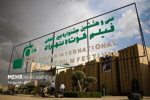 عکس/ روز سوم جشنواره فیلم کوتاه تهران