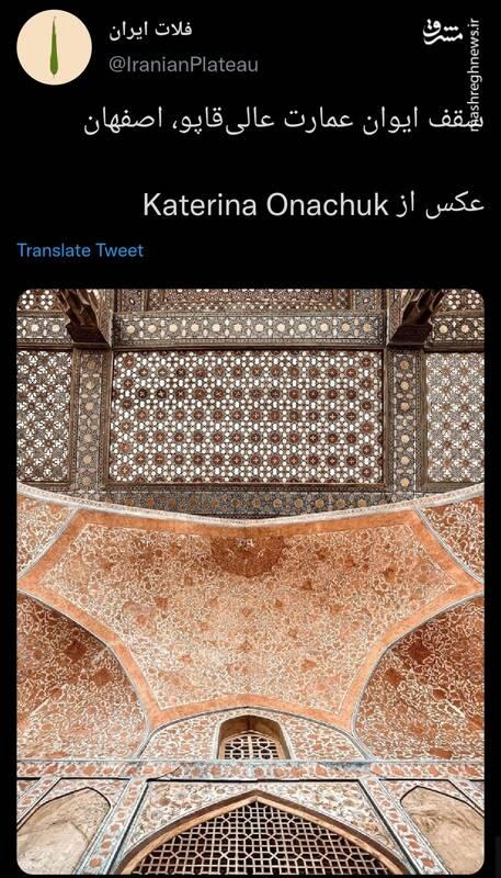 تجلی هنر و معماری ایرانی در عمارت عالیقاپو + عکس
