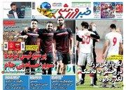 عکس/ تیتر روزنامههای ورزشی شنبه ۱ آبان