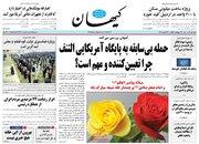 عکس/ صفحه نخست روزنامههای شنبه یکم آبان