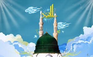 طرح/ میلاد حضرت محمد(ص) و امام صادق(ع)