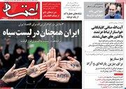 عصبانیت «فعالین فتنه ۸۸» از سفرهای استانی رئیس جمهور/ اگر دولت رئیسی برجام را احیا کند، مهاجرت نخبگان کاهش می یابد