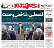 عکس/ صفحه نخست روزنامههای دوشنبه ۳ آبان