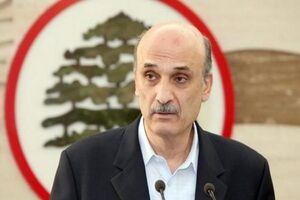 احضار «جعجع» به دادگاه نظامی لبنان