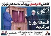 عکس/ صفحه نخست روزنامههای سهشنبه ۴ آبان