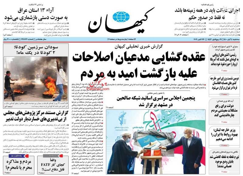 صفحه نخست روزنامههای سهشنبه ۴ آبان