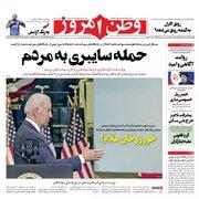 عکس/ صفحه نخست روزنامههای چهارشنبه ۵ آبان