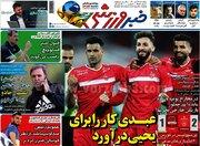 عکس/ تیتر روزنامههای ورزشی پنجشنبه ۶ آبان