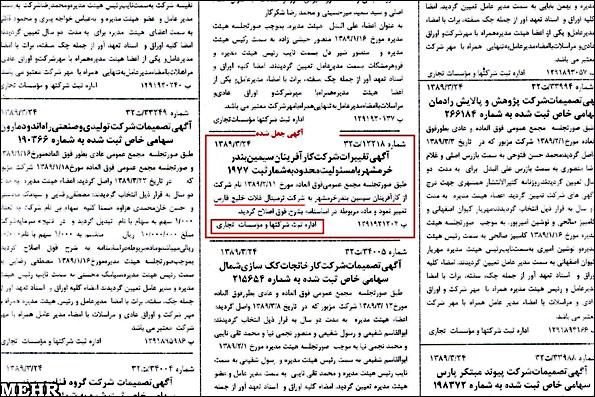 دانلود روزنامه رسمی کشور