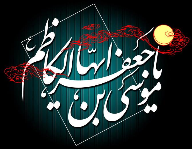 شهادت امام کاظم | عکسهای شهادت امام کاظم