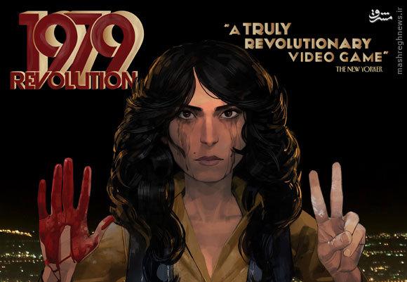 بازی انقلاب 1979